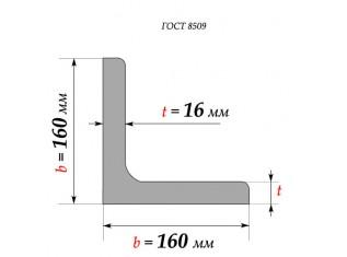 Равнополочный уголок 160x160x16